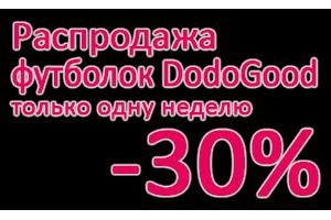 Распродажа футболок DodoGood