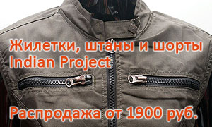 �������, ����� � ����� Indian Project