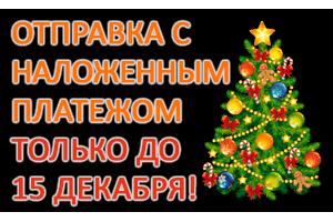 Отправка с наложенным платежом только до 15 декабря!