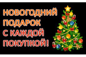 Новогодний подарок с каждой покупкой!