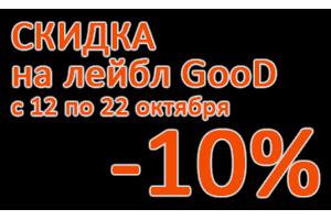 ������ �� ����� GooD 10%