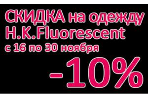 ������ 10% �� ������ ������ H.K.Fluorescent