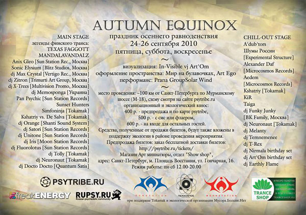 24-26.09.2010 - Autumn Equinox (СПб)