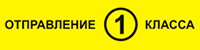 Почта - 1 Класс